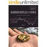 ある採集家の思考と美しい大粒砂金 Artistic gold prospecting / nuggets: <掘り師限定>For Garimpeiros Only