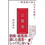 三国志 - 研究家の知られざる狂熱 - (ワニブックスPLUS新書)