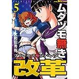 ムダヅモ無き改革 プリンセスオブジパング (5) (近代麻雀コミックス)