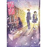 交換ウソ日記2 〜Erino's Note〜 (スターツ出版文庫)