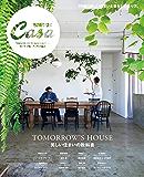 Casa BRUTUS特別編集 美しい住まいの教科書