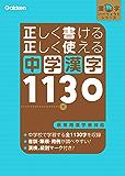正しく書ける 正しく使える 中学漢字1130 (漢字パーフェクトシリーズ)