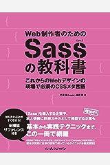 Web制作者のためのSassの教科書 これからのWebデザインの現場で必須のCSSメタ言語 Web制作者のための教科書シリーズ Kindle版
