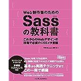 Web制作者のためのSassの教科書 これからのWebデザインの現場で必須のCSSメタ言語 Web制作者のための教科書シリーズ