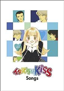 イタズラなKiss Songs【生産限定盤】(CD+絵本)