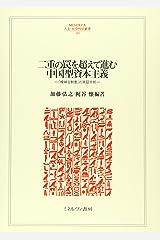 二重の罠を超えて進む中国型資本主義: 「曖昧な制度」の実証分析 (MINERVA人文・社会科学叢書 209) 単行本