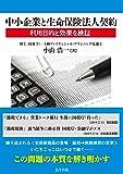 中小企業と生命保険法人契約―利用目的と効果を検証―