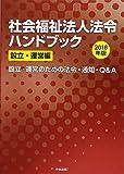 社会福祉法人法令ハンドブック 設立・運営編 2018年版: 設立・運営のための法令・通知・Q&A