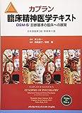 カプラン臨床精神医学テキスト DSM-5診断基準の臨床への展開 第3版