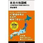未来の地図帳 人口減少日本で各地に起きること 未来の年表 (講談社現代新書)