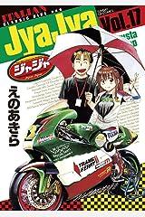 ジャジャ(17) (サンデーGXコミックス) Kindle版