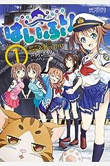 はいふり 1 (MFコミックス アライブシリーズ) Kindle版