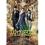 コンフィデンスマンJP プリンセス編 Blu-ray通常版(特典なし)