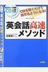 英会話高速メソッド (CD2枚つき) 単行本(ソフトカバー)