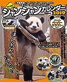 だいすき! シャンシャンカレンダー2019 (G-MOOK)