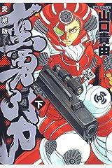 愛蔵版 蛮勇引力 下 (ジェッツコミックス) Kindle版