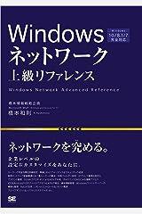 Windowsネットワーク上級リファレンス Windows 10/8.1/7完全対応 Kindle版
