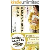 女性起業家のための目標設定する前に読む本: ひらめき力をつけて豊かな人生のコツを掴む方法