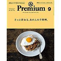&Premium(アンド プレミアム) 2021年 09 月号 [さっと作れる、あの人の手料理。]