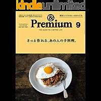 &Premium(アンド プレミアム) 2021年9月号 [さっと作れる、あの人の手料理。] [雑誌]
