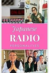 Japanese Radio Personalities (English Edition) Kindle版