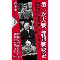第二次大戦、諜報戦秘史 (PHP新書)