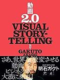 動画2.0 VISUAL STORYTELLING (NewsPicks Book)