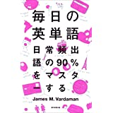 毎日の英単語 日常頻出語の90%をマスターする