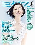 ミセス 2019年 6月号 (雑誌)