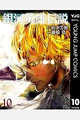 銀河英雄伝説 10 (ヤングジャンプコミックスDIGITAL) Kindle版
