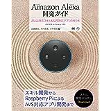 Amazon Alexa開発ガイド Alexa対応スキル&AVS対応アプリの作り方 (AI & TECHNOLOGY)
