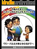 今風の子育て:バイリンガルからマルチリンガル: グローバル化世界を歩む我が子へ