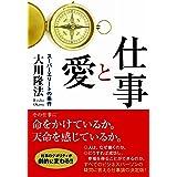 仕事と愛 〔新装版〕 (OR books)