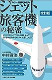 カラー図解でわかるジェット旅客機の秘密 改訂版 上空でどうやって自分の位置を知るの? 太平洋の真ん中でトラブルが発生した…