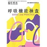臨床検査 2017年 10月号増刊号 呼吸機能検査 BASIC and PRACTICE