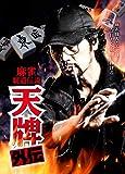 麻雀覇道伝説 天牌外伝 [DVD]