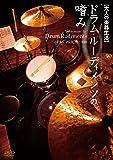 大人の楽器生活 ドラム・ルーディメンツの嗜み BEST PRICE 1900 [DVD]