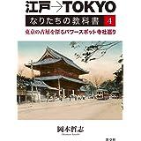 江戸→TOKYOなりたちの教科書4:東京の古層を探るパワースポット寺社巡り