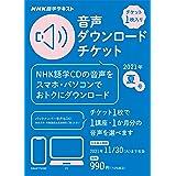 NHK語学テキスト 音声ダウンロードチケット 2021年夏号