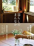 暮らしのまんなか vol.30 (扶桑社ムック)