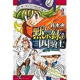 黙示録の四騎士(2) (講談社コミックス)