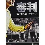審判 ~ピッチ上の、もう一つのチーム [DVD]
