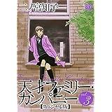 天才ファミリー・カンパニー―スペシャル版 (Vol.3) (バーズコミックススペシャル)