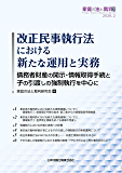 「家庭の法と裁判(Family Court Journal)号外―改正民事執行法における新たな運用と実務―債務者財産の開示・情報取得手続と子の引渡しの強制執行を中心に―」
