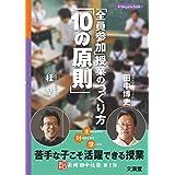 「全員参加」授業のつくり方「10の原則」 (hito*yume book)