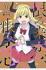 恨み来、恋、恨み恋。 11巻 (デジタル版ガンガンコミックスJOKER) Kindle版