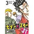セブン☆スターJT(3) (ヤンマガKCスペシャル)