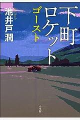 下町ロケット ゴースト Kindle版