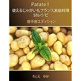Patate! 使えるじゃがいもフランス家庭料理 18レシピ