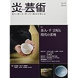 炎芸術no.137(2019春)―見て・買って・作って・陶芸を楽しむ 特集:茶人・千 宗屋と現代の茶碗